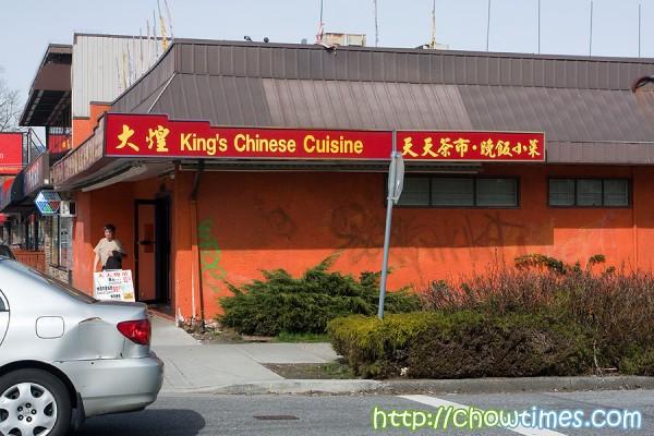 kingschinesecuisine-39-600x400