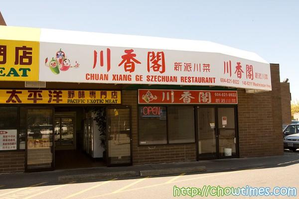 chuanxiangge-38-600x400