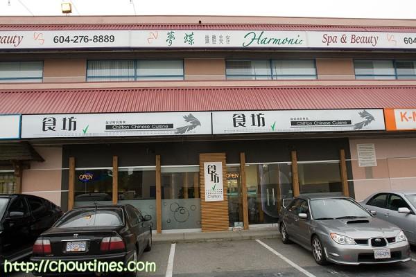 Chiffon-Chinese-Cuisine-1-600x400