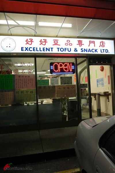 Excellent-Tofu-Pudding-11-400x600
