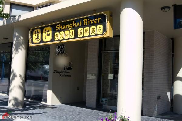 Shanghai-River-Restaurant-1-600x400