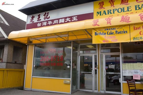 Taiwan-Beef-Noodle-King-6-600x400