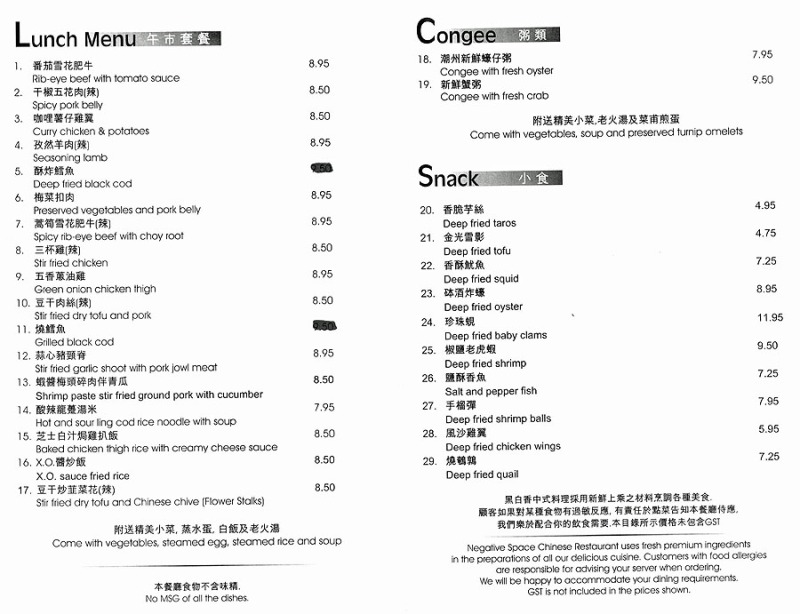 Negative-Space-Menu-2