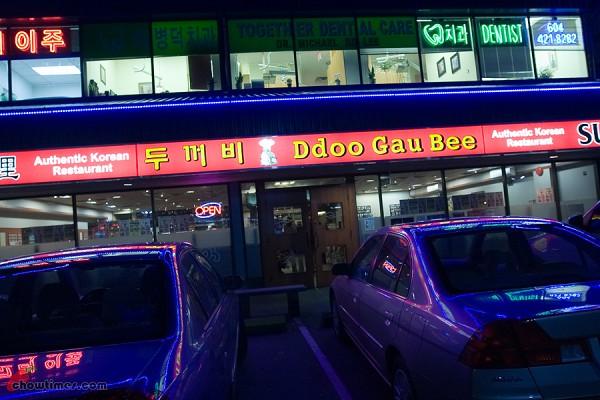 Ddoo-Gau-Bee-8-600x400