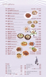 Ddoo-Gau-Bee-Menu-1