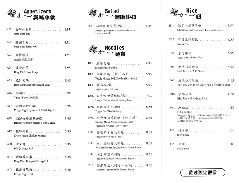 Purity-Vegetarian-Menu-20