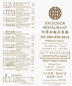 Excelsior-Richmond-Menu-1