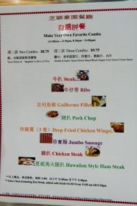 Ho-Yuen-Restaurant-Menu-1