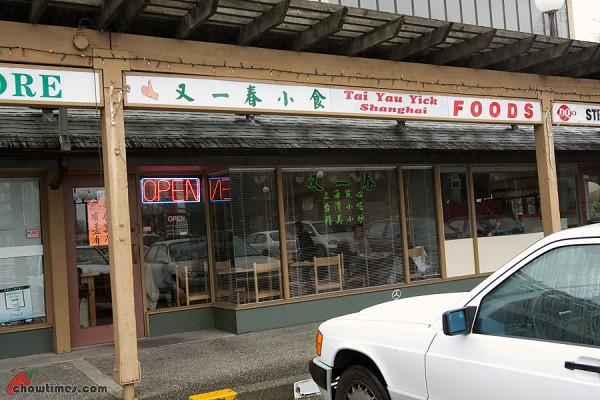 Tai-Yau-Yik-Restaurant-9-600x400