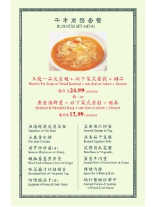 Jade-Restaurant-Menu-1