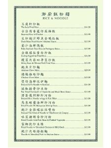 Jade-Restaurant-Menu-8
