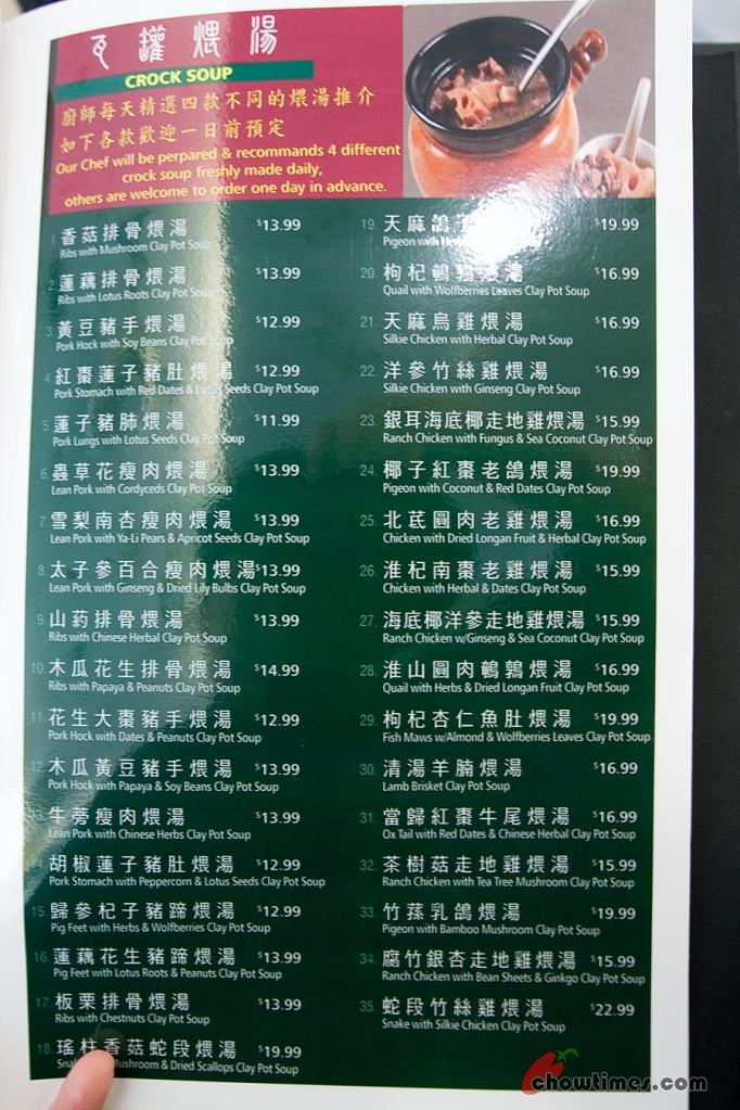 Shanghai-Village-Menu-3