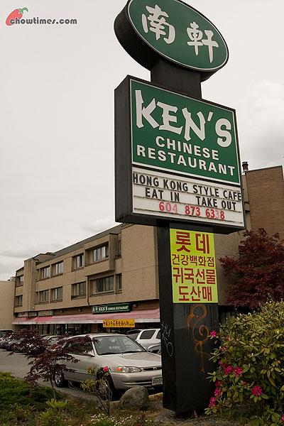 Kens-Chinese-Kingsway-22