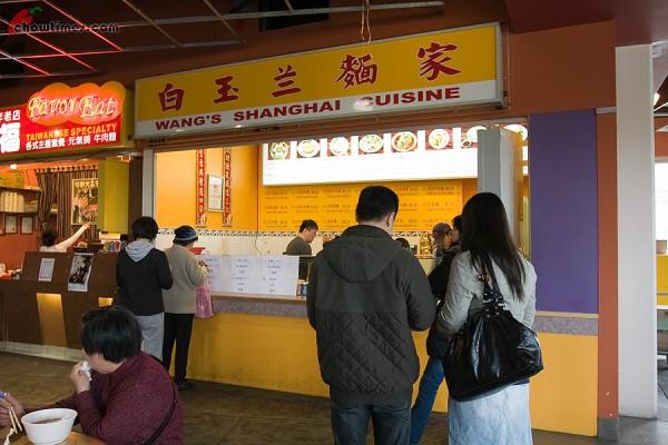 Wangs-Shanghai-Cuisine-2-600x400