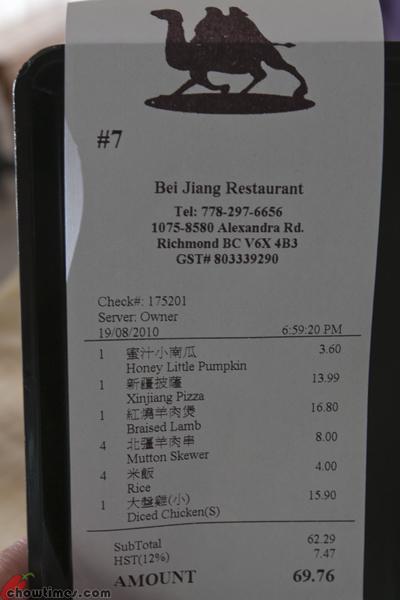 Bei-Jiang-Restaurant-Richmond-25