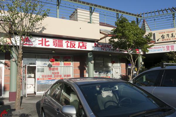 Bei-Jiang-Restaurant-Richmond-26