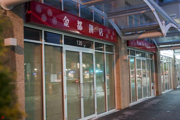 Kam-Do-Bakery-No-3-Road-Richmond-3