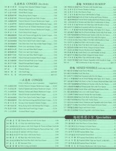 Kwong-Chow-Congee-Noodle-Menu-4