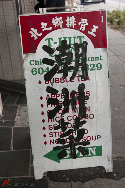 T-Hut-Cafe-Chinese-Restaurant-Vancouver-20