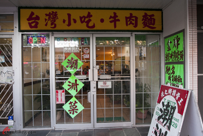 T-Hut-Cafe-Chinese-Restaurant-Vancouver-24