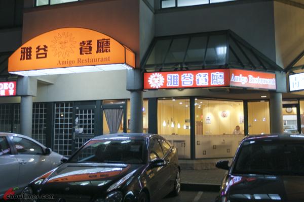 Amigo-Restaurant-Alexandra-Road-Richmond-8