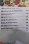 Beijing-Cuisine-Menu-Richmond-7