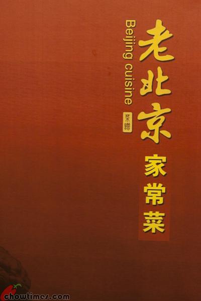 Beijing-Cuisine-Richmond-24