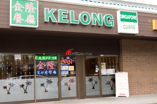 Kelong-Singapore-Restaurant1