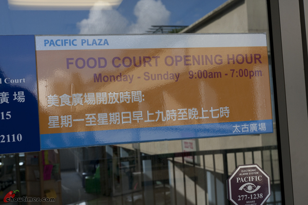 Pacific-Plaza-Food-Court-Richmond-19
