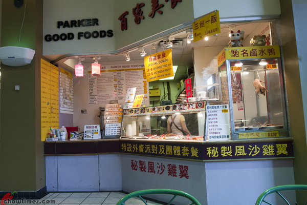 Parker-Place-Food-Court-2nd-Visit-10