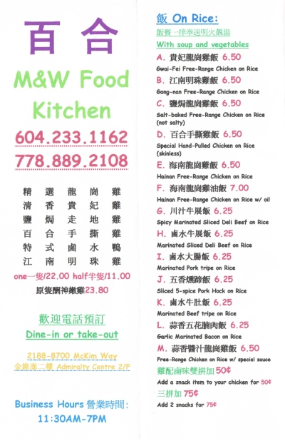 Admiralty-Center-Chicken-Rice-Menu-1