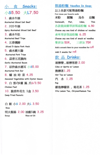 Admiralty-Center-Chicken-Rice-Menu-2