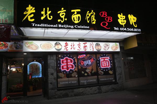 Traditional-Beijing-Cuisine-Kingsway-19