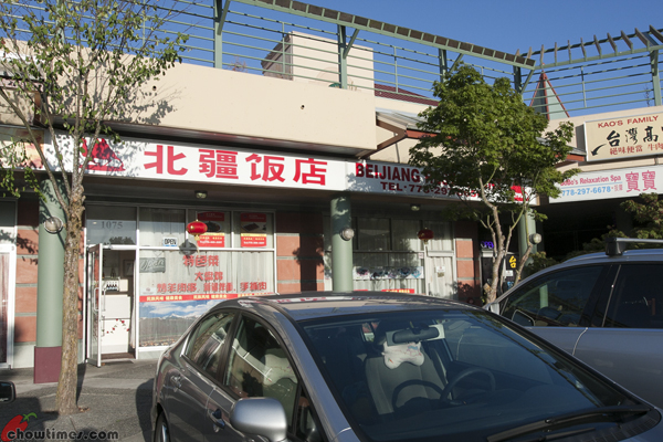 Bei-Jiang-Restaurant-Richmond-26