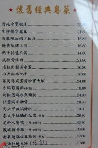 Good-Choice-Restaurant-Menu-3