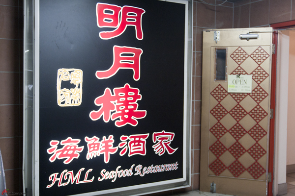 HML-Seafood-Restaurant-Richmond-1