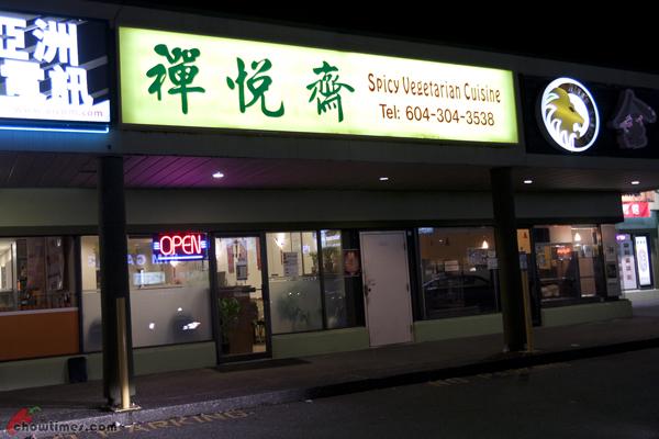 Spicy-Vegetarian-Cuisine-Restaurant-Richmond-1