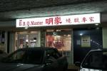 CRA2011-BBQ-Master-300x200
