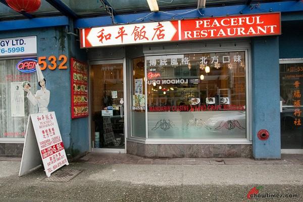 Chinese Restaurant Burnaby Broadway
