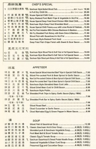 Szechuan-House-Burnaby-Menu-2