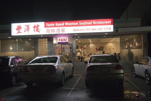 Taste-Good-Wonton-SE-Marine-Vancouver-1