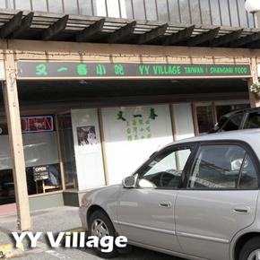 TBN-YY-Village