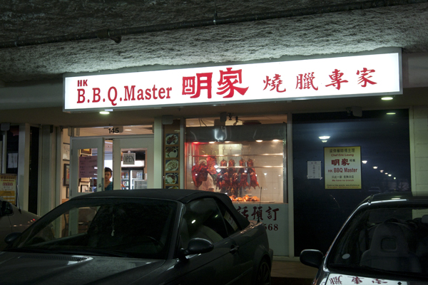 HK-BBQ-Master-No-3-Rd-Richmond-20