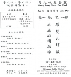 RPM-Guangdong-Flavor-Fast-Food-Menu-1