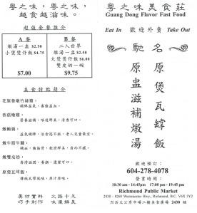 RPM-Guangdong-Flavor-Fast-Food-Menu-1