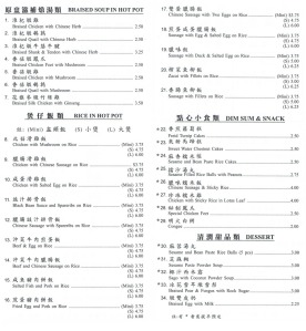 RPM-Guangdong-Flavor-Fast-Food-Menu-2