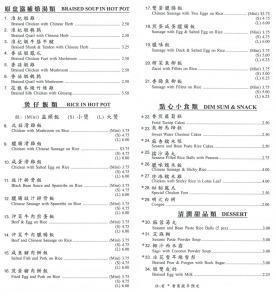 RPM-Guangdong-Flavor-Fast-Food-Menu-2