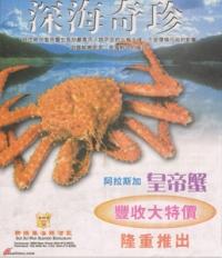 Alaskan-King-Crab-3