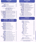 Flo-Tea-Room-Menu-3