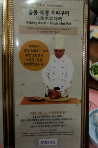 Man-Ri-Sing-Richmond-Menu-3